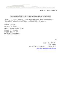 2015年釜石シーウェイブスRFC追加退団スタッフのお知らせ