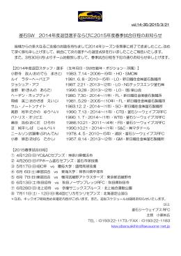 釜石SW 2014年度退団選手ならびに2015年度春季試合日程のお知らせ