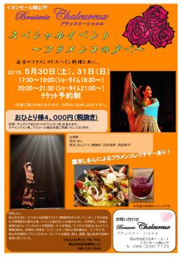 2015.5月30日(土)、31日(日) チケット予約制
