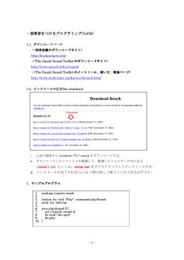 効果音を付ける方法(pdf ファイル)