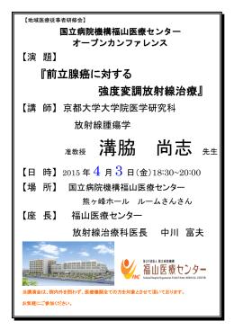 京都大学大学院医学研究科 放射線腫瘍学 准教授 溝脇尚志先生