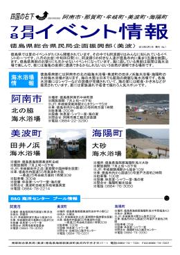 徳島県南部には阿南市の北の脇海水浴場・美波町の田井ノ浜海水浴場