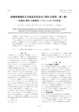 超精密微細加工の高品位安定化に関する研究(第1報)