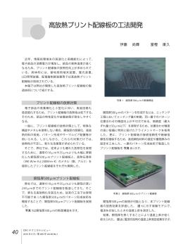 高放熱プリント配線板の工法開発