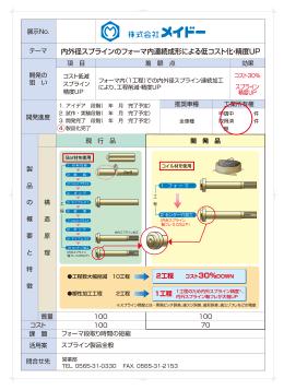内外径スプラインのフォーマ内連続成形による低コスト化・精度UP