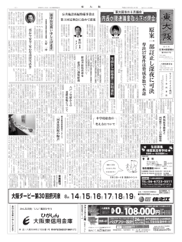 大阪ダービー第30回摂河泉
