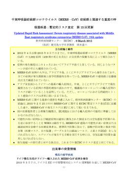 2015年3月8日更新の暫定的リスク査定