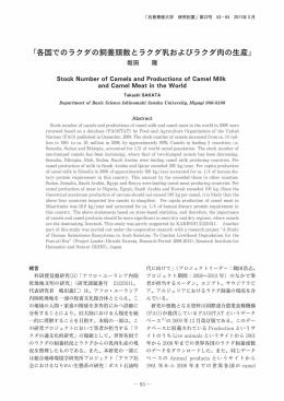 各国でのラクダの飼養頭数とラクダ乳およびラクダ肉の生産