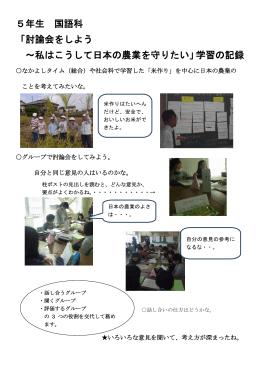 5年生 国語科 「討論会をしよう ~私はこうして日本の農業を守りたい