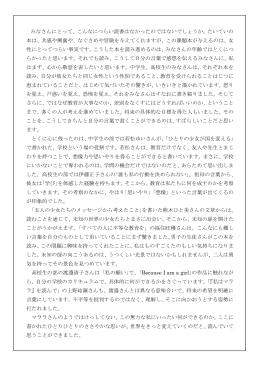 夏休み読書感想文コンクール2014「読んで世界に近づこう!」講評