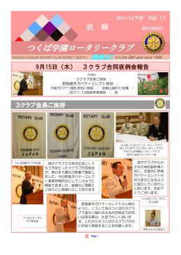 Vol.11 09/15 - つくば学園ロータリークラブ