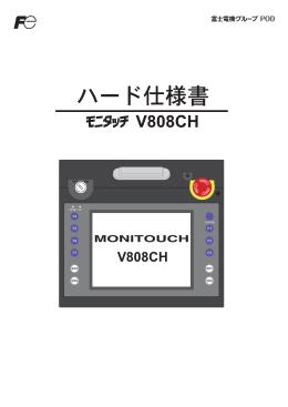 V808CH ハード仕様書
