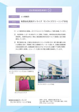 14.(エコ事業所)有限会社高知サンライズ サンライズクリーニング本社