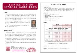 第11期(福岡)「寺子屋の先生」養成講座 募集案内 PDF