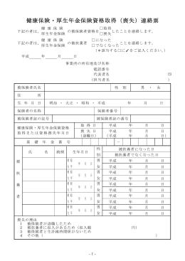 健康保険・厚生年金保険資格取得(喪失)連絡票