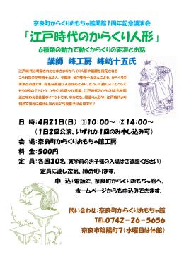 「江戸時代のからくり人形」 - 奈良町からくりおもちゃ館