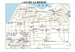 map(pdf) - たら丸館【道の駅いわない】