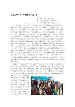 上海大学での一年間を振り返って(日本文学文化学科4年 丸谷久子