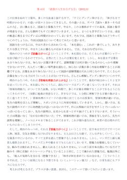 第4回 「読書が人生を広げる①」(2012.5) この仕事を始めて十数年。多く