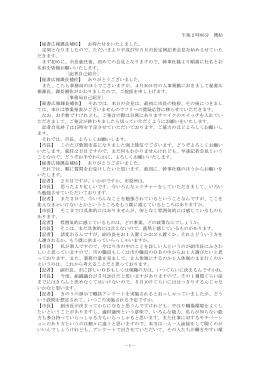 平成27年5月1日会見内容(PDF:233KB)