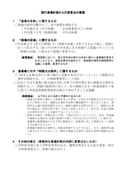 現行の漁場計画からの変更点の概要(PDF:70KB)