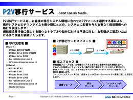 P2V移行サービスは、お客様の現行システム環境に合わせたP2Vツール