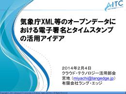 気象庁 XML 等のオープンデータにおける電子署名とタイムスタンプの活用アイデア