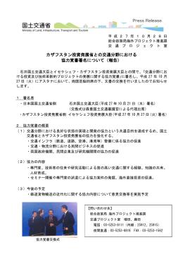 カザフスタン投資発展省との交通分野における 協力覚書署名について