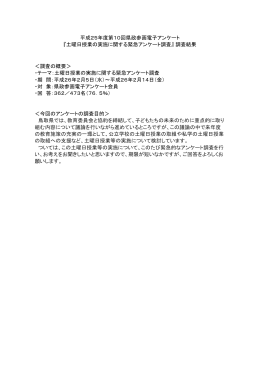 平成25年度第10回県政参画電子アンケート 『土曜日授業の実施