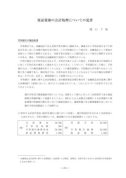 保証債務の会計処理についての覚書