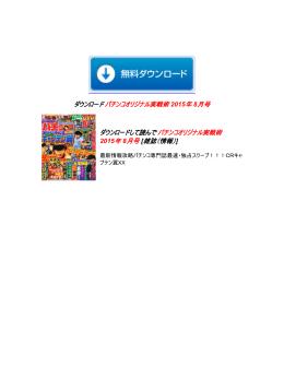 パチンコオリジナル実戦術 2015年 8月号 ダウンロード