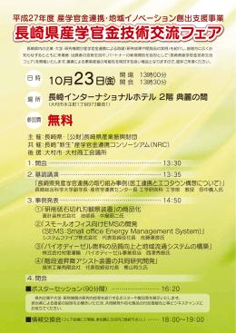 長崎県産学官金技術交流フェア