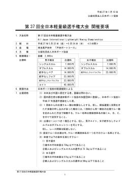 第 37 回全日本軽量級選手権大会 開催要項