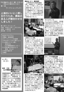 第一回 報告 - ICPC(今治シビックプライドセンター)