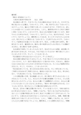 優秀賞 「障がい者差別について」 八尾市立高美中学校3年 丸山 奈美 私