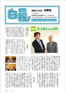 畑 正憲さんと対談 - 医療法人社団 白報会