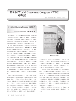 第 6 回 World Glaucoma Congress(WGC) 印象記