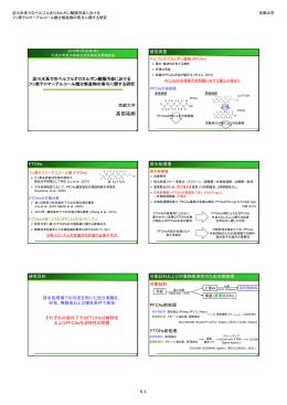 6-1 高部祐剛 - 琵琶湖・淀川水質保全機構