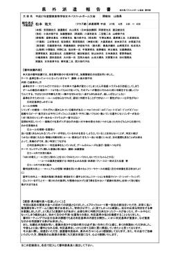 松本祐大 - 栃木県バスケットボール協会