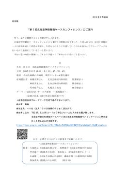「第 3 回北海道神経難病ケースカンファレンス」のご案内