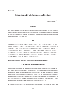 Extensionality of Japanese Adjectives