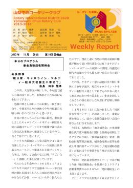 ROTARY 平成15年度会報