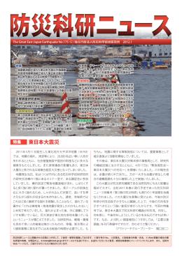 No.175(2012年)特集:東日本大震災
