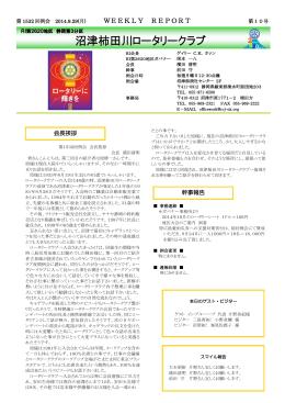 週報10号(2014.09.29) 外部卓話片野美紀様