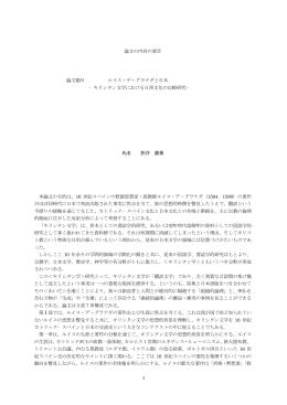 論文の内容の要旨 論文題目 ルイス・デ・グラナダと日本 −キリシタン文学