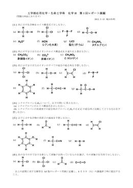 課題レポート第1回目 - 岩手大学工学部 応用化学・生命工学科