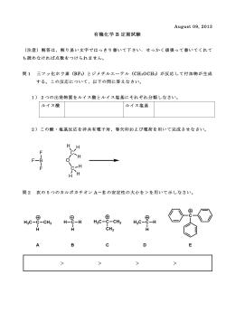 有機化学 B 定期試験