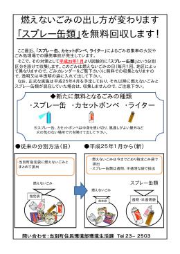 スプレー缶、カセットボンベ、ライター [PDFファイル/51KB]
