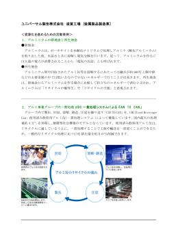 ユニバーサル製缶株式会社 滋賀工場 [金属製品製造業]