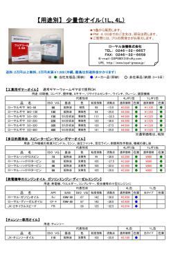 【用途別】 少量缶オイル(1L、4L)